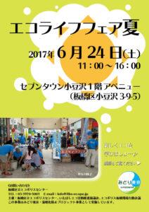平成29年度「エコライフフェア夏」開催します!!6月24日 inセブンタウン小豆沢