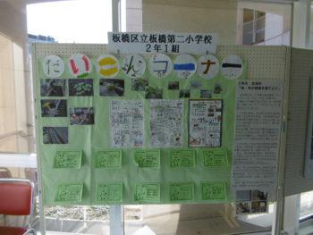 「板橋区立板橋第二小学校 2年生」の展示♪
