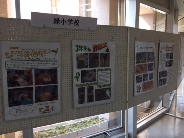 「板橋区立緑小学校」の展示♪