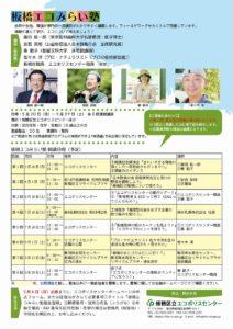 環境学習指導者養成講座「板橋エコみらい塾」2期生募集!