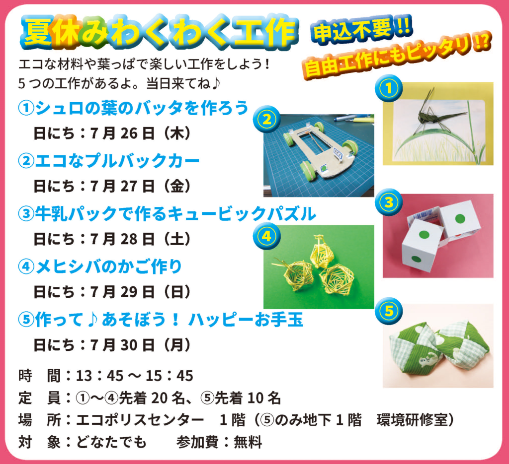 夏休みわくわく工作  7/26(木)~7/30(月)先着順です!