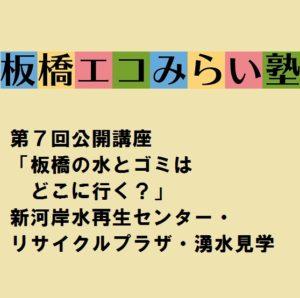 板橋エコみらい塾公開講座「板橋の水とごみはどこに行く?」