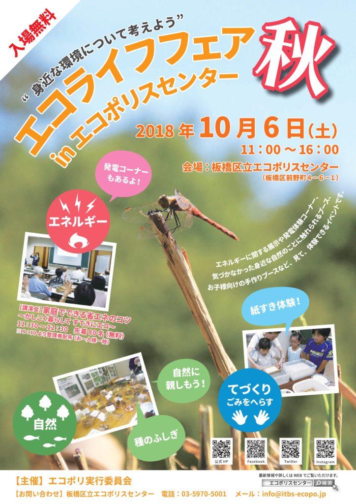 エコライフフェア秋本日開催します!