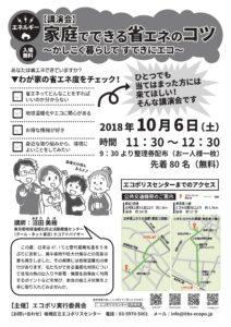「エコライフフェア秋」講演会詳細情報