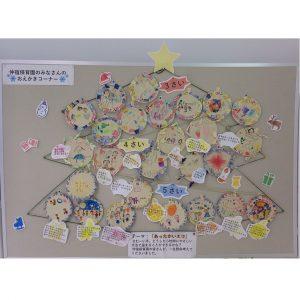 仲宿保育園の「あったかいエコ」のお絵描き展示をぜひご覧ください!