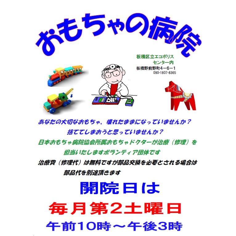 第18回環境なんでも見本市(2月2日・3日)出展団体の紹介( ●ブースNo.50おもちゃの病院)