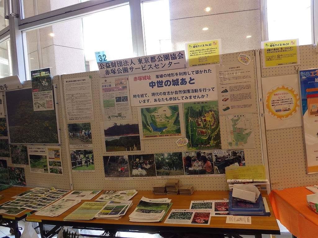 第18回環境なんでも見本市(2月2日・3日)出展団体の紹介(●ブースNo. 25 赤塚公園友の会)