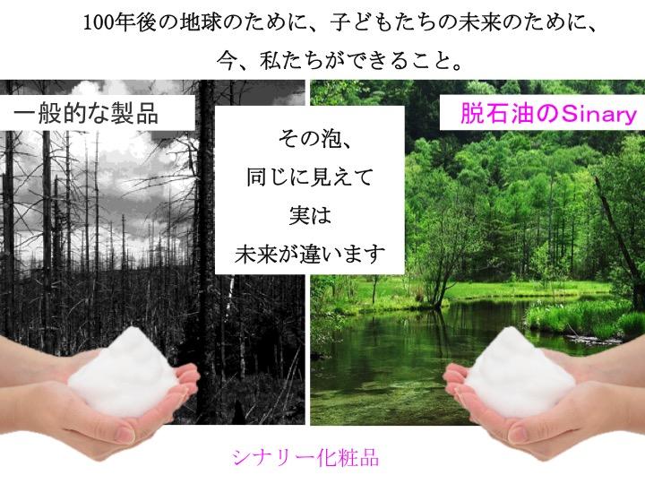 第18回環境なんでも見本市(2月2日・3日)出展団体の紹介( ●ブースNo.11シナリー化粧品)