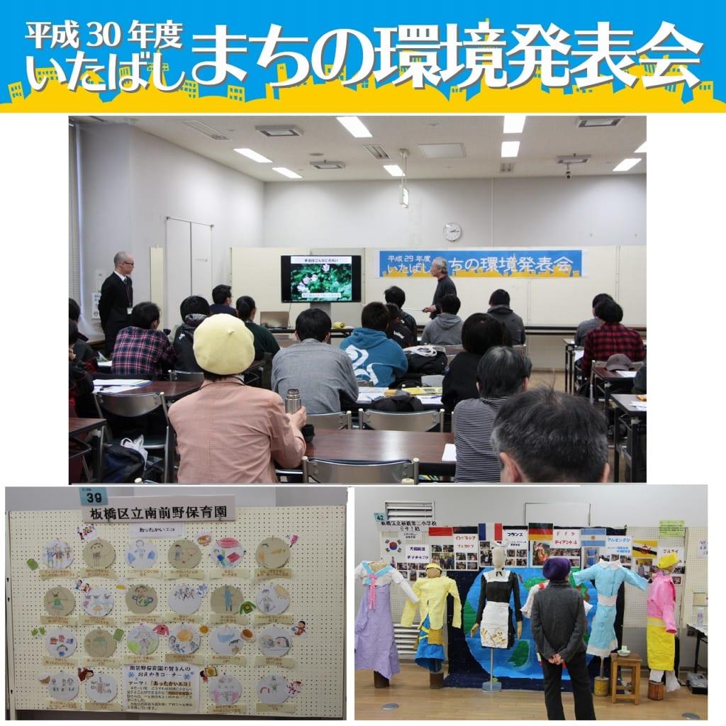 「いたばし・まちの環境発表会」 ご来館ありがとうございました。
