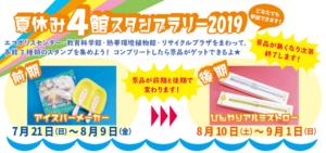 【予告】夏休み4館スタンプラリー2019