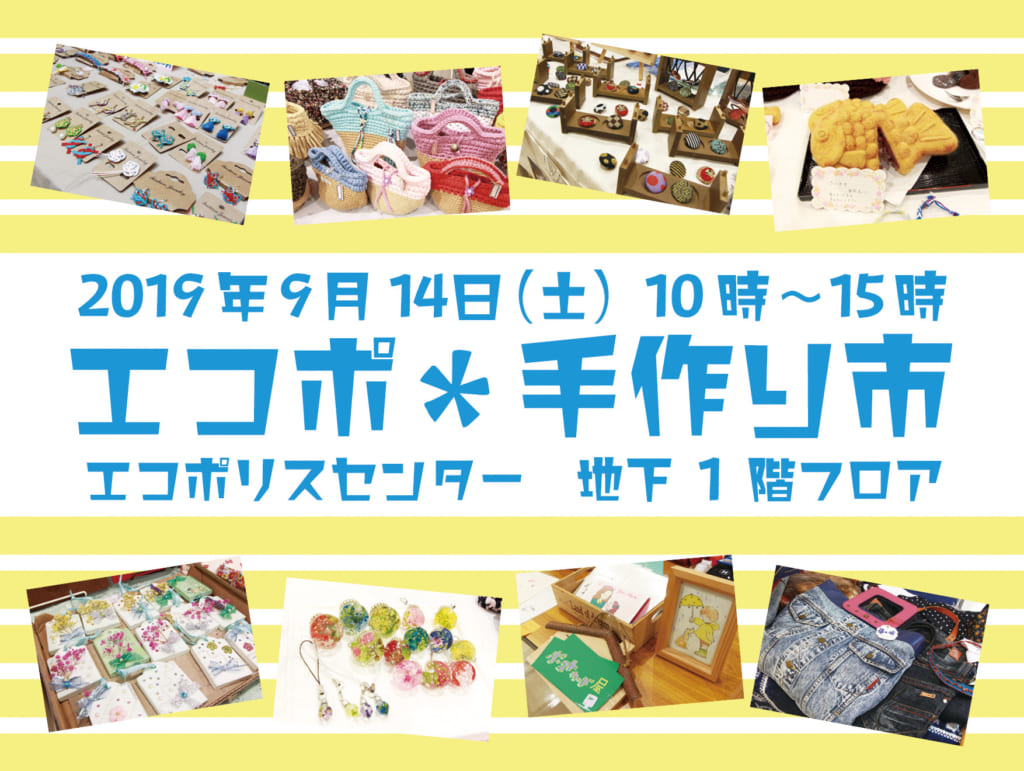 2019年9月14日(土) エコポ・手作り市 出店者募集