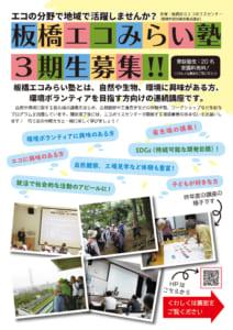 板橋エコみらい塾3期生募集!!(基礎編)