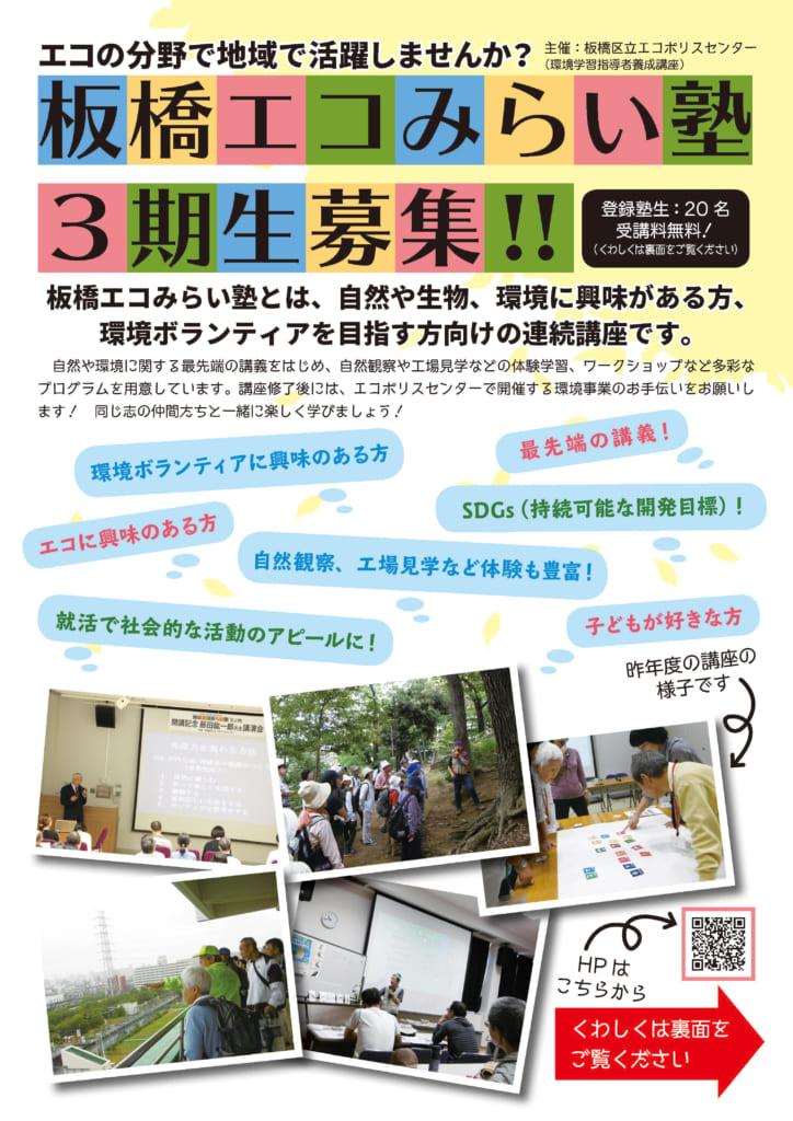板橋エコみらい塾3期生(基礎編)