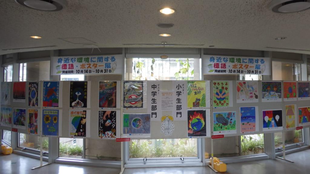 身近な環境に関する標語・ポスター展」展示開始しました