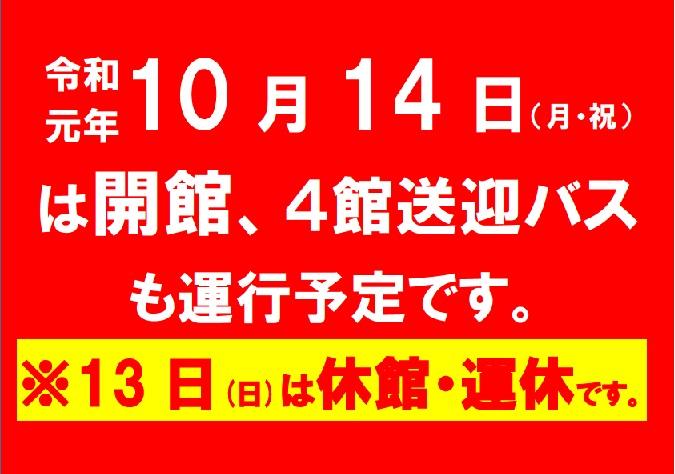 10月14日(月祝)は開館・4館送迎バス運行予定