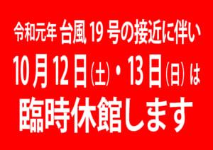 【重要】台風19号接近に伴う臨時休館・4館送迎バス運休のお知らせ(12日・13日)