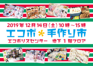 2019年12月14日(土) エコポ・手作り市 出店者募集
