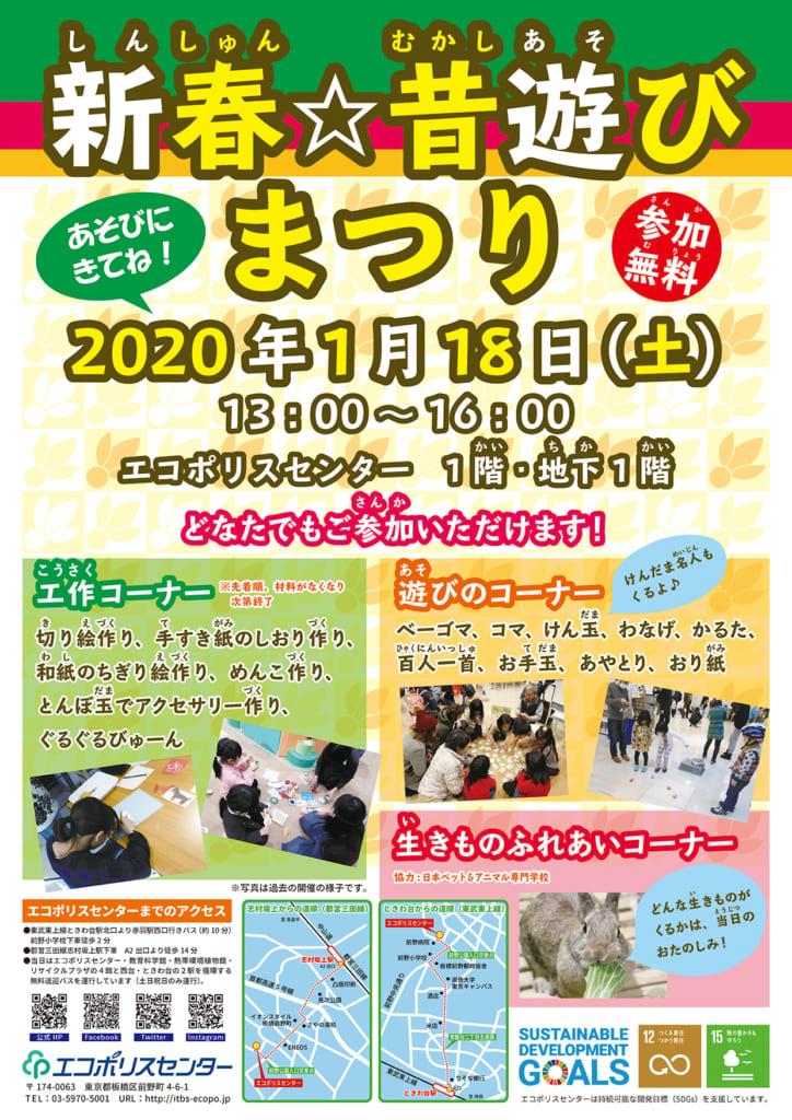 新春☆昔遊びまつり2020