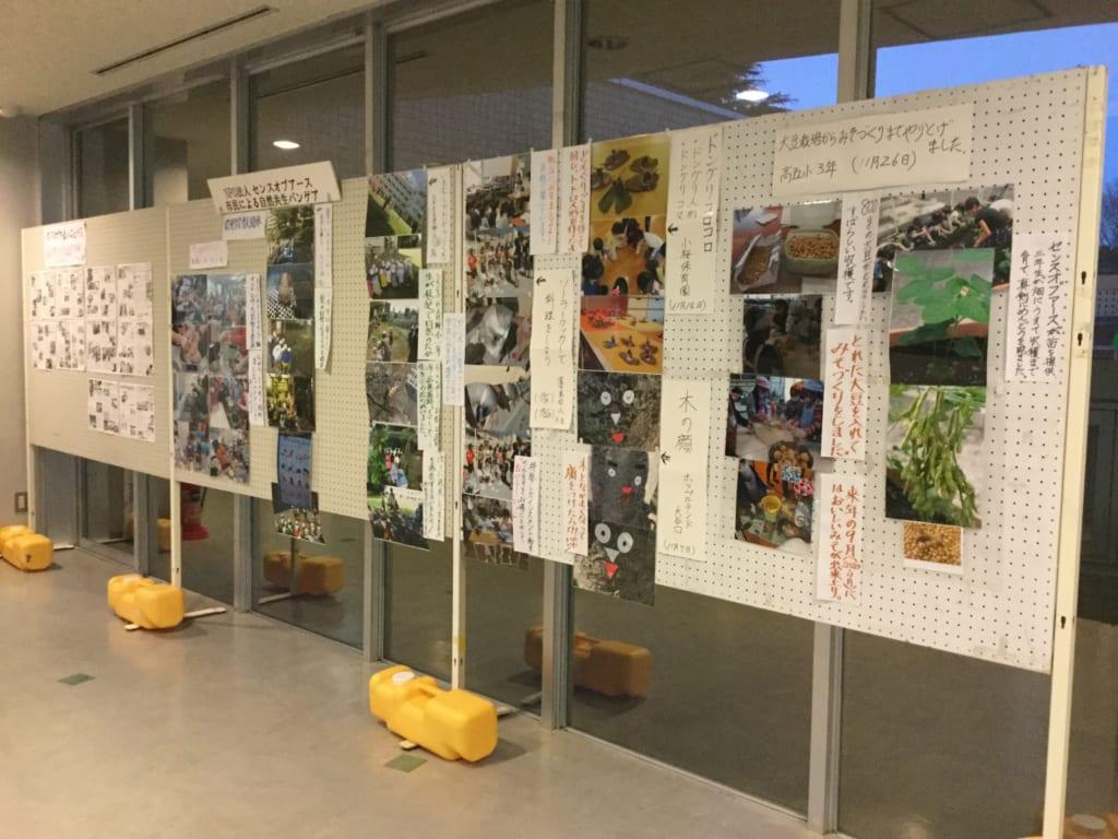 登録環境団体展示開催中!~NPO法人センスオブアース・市民による自然共生パンゲア~