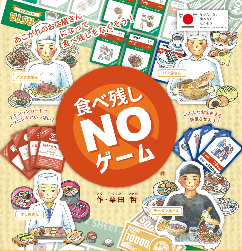 【申込終了】2月14日(金)環境講座「食べ残しNOゲーム」で食品ロスを楽しく学ぼう♪ 参加者募集!