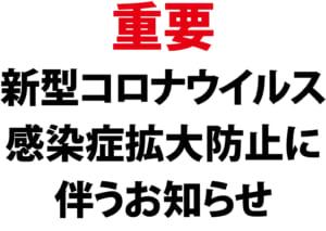 【重要】新型コロナウイルス感染症拡大防止に伴うお知らせ