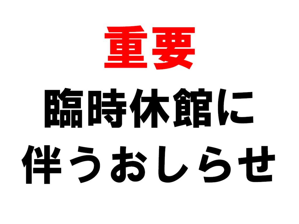 【5/26(火)更新】臨時休館4/4(土)~6/1(月)・新型コロナウイルス感染症拡大防止に伴うお知らせ