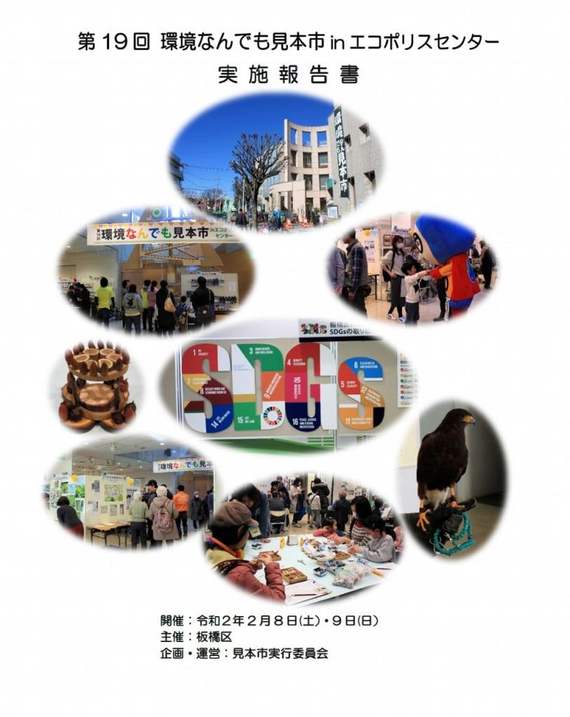 第19回環境なんでも見本市報告書を公開します。