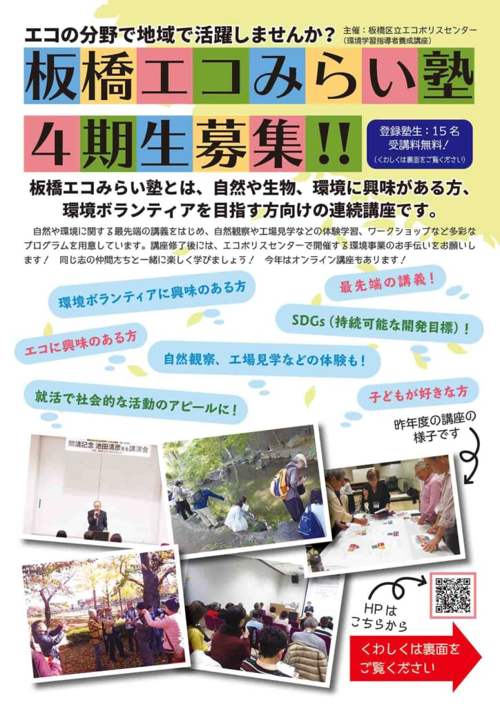板橋エコみらい塾第4期生募集!