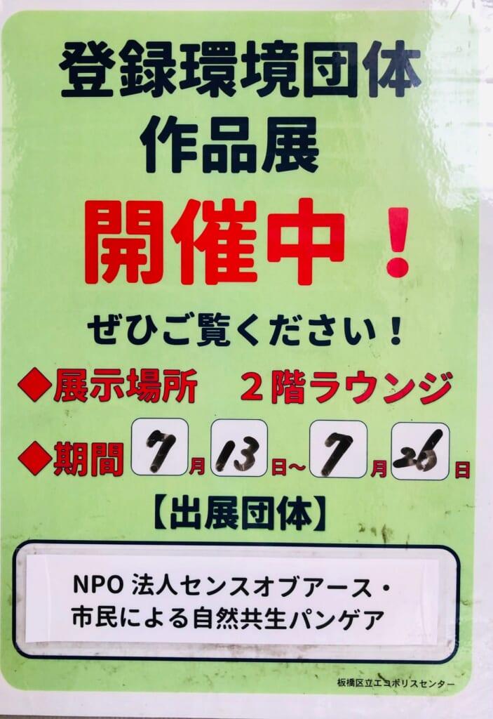 登録環境団体展示開催中!~NPO 法人 センスオブアース・市民による自然共生パンゲア~