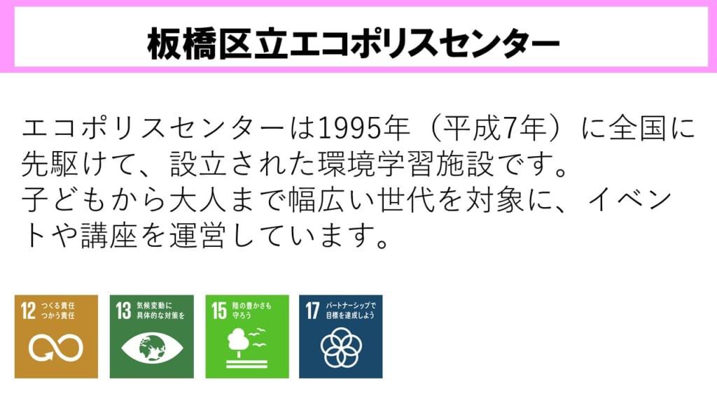 【出展イメージ】板橋区立エコポリスセンター