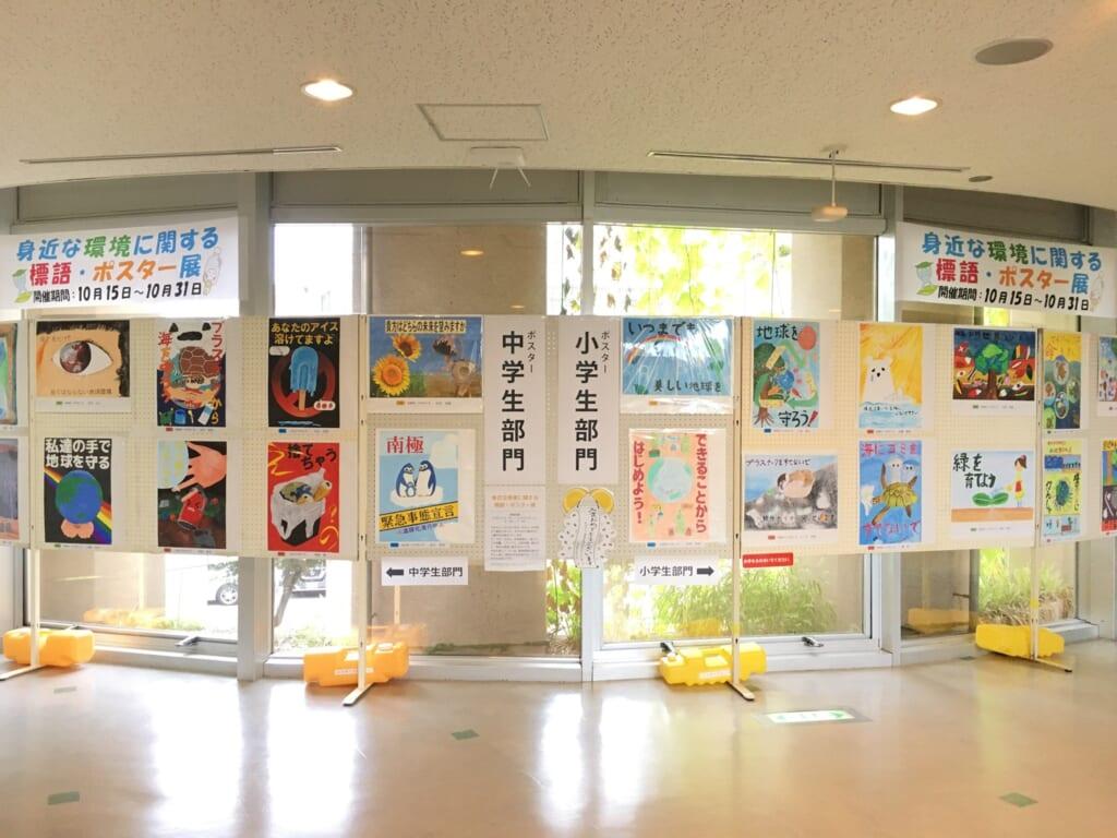 「身近な環境に関する標語・ポスター展」展示中です!