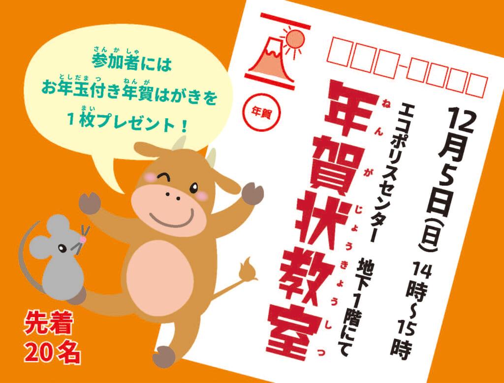 【環境講座】年賀状教室【11/18 10時より電話申込開始】