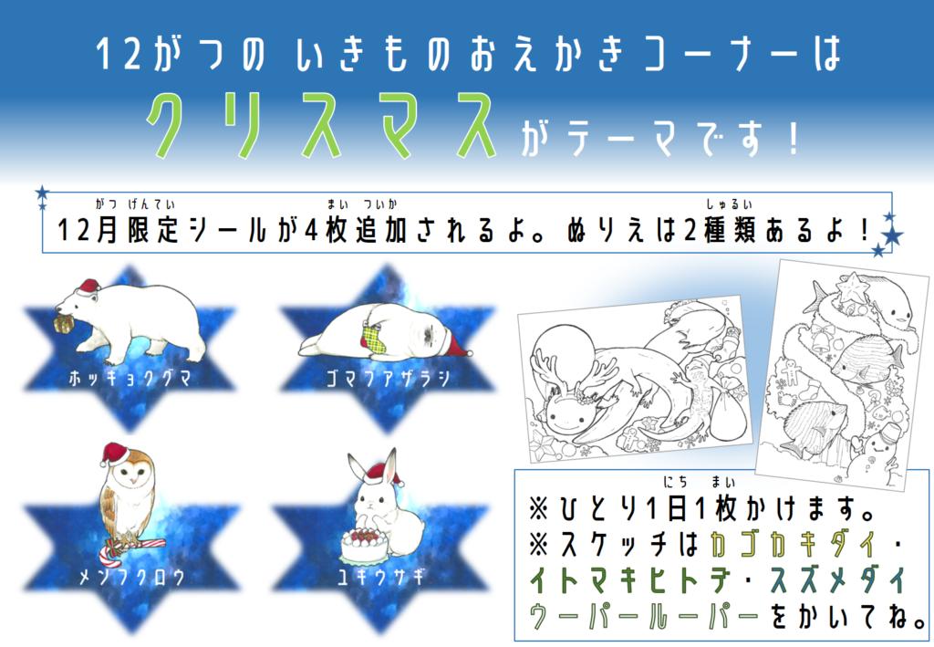 いきものおえかきコーナー2020年12月