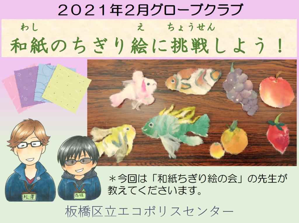 2021年2月グローブクラブ「和紙のちぎり絵に挑戦しよう!」