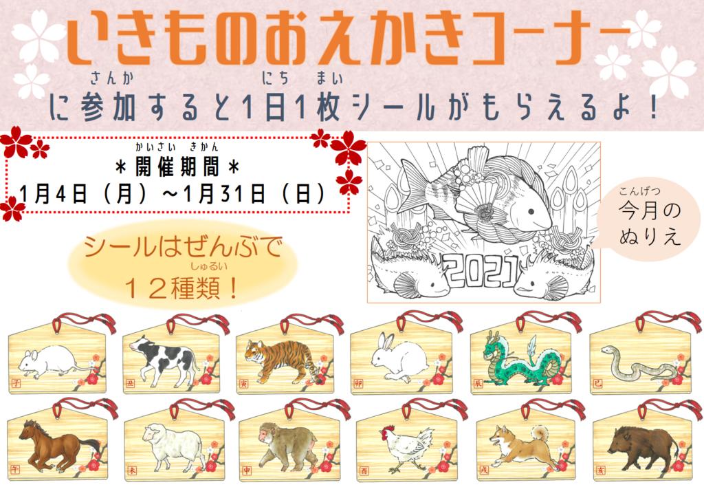 いきものおえかきコーナー2021年1月