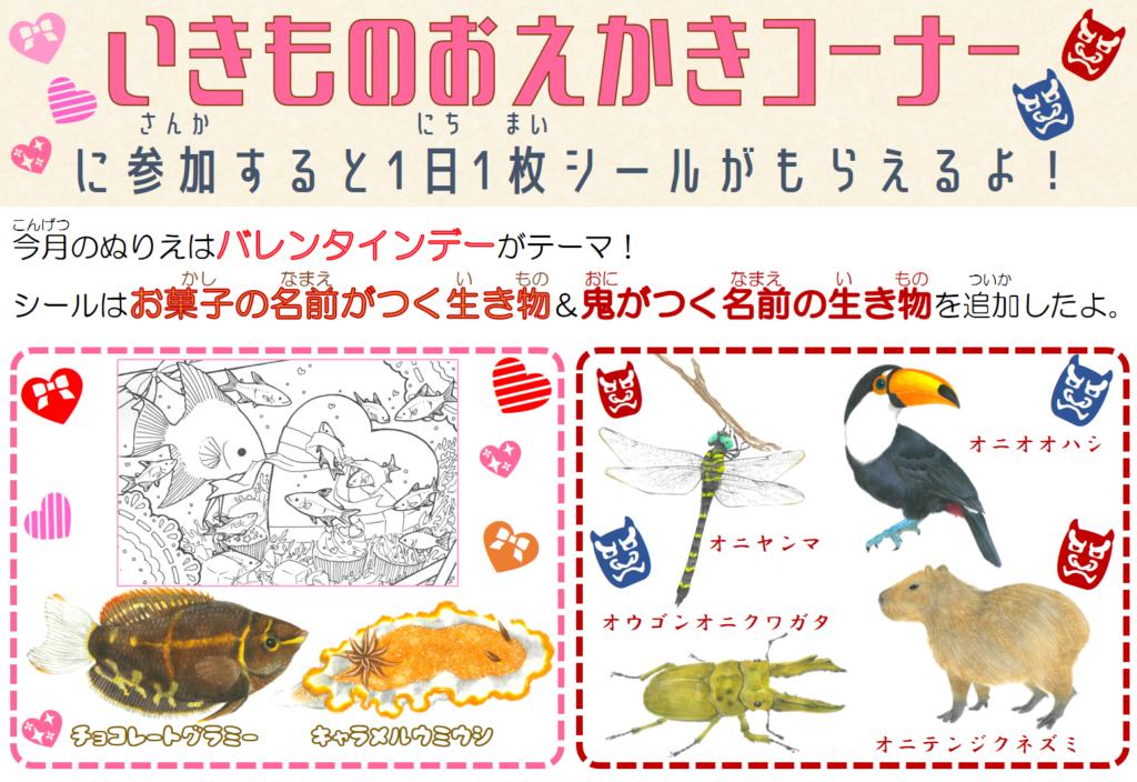 いきものおえかきコーナー2021年2月