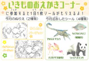 いきものおえかきコーナー2021年3月