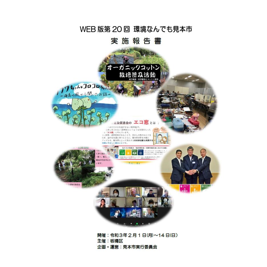 WEB版第20回環境なんでも見本市報告書を公開します。