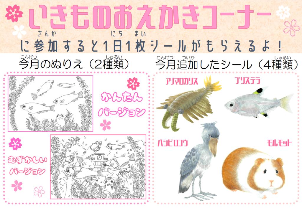 いきものおえかきコーナー2021年4月(※臨時休館につき受付終了)