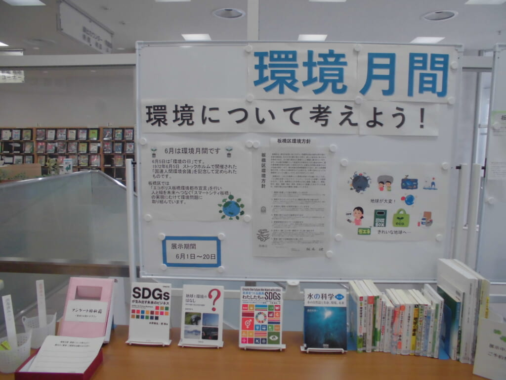 """志村図書館 『環境月間 特別展示』""""環境について考えよう!"""""""