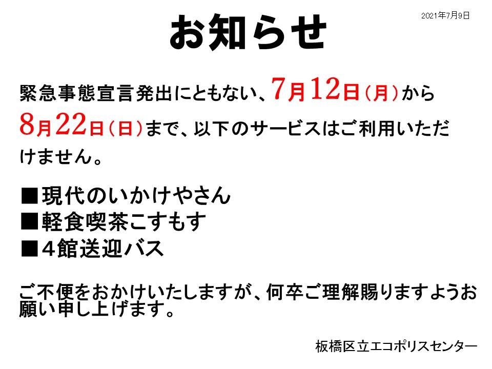 7月12日以降のサービス(いかけや、4館送迎バス等)停止について