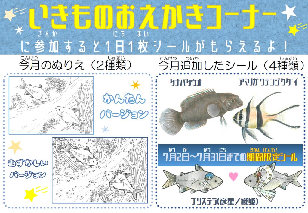 いきものおえかきコーナー2021年7月
