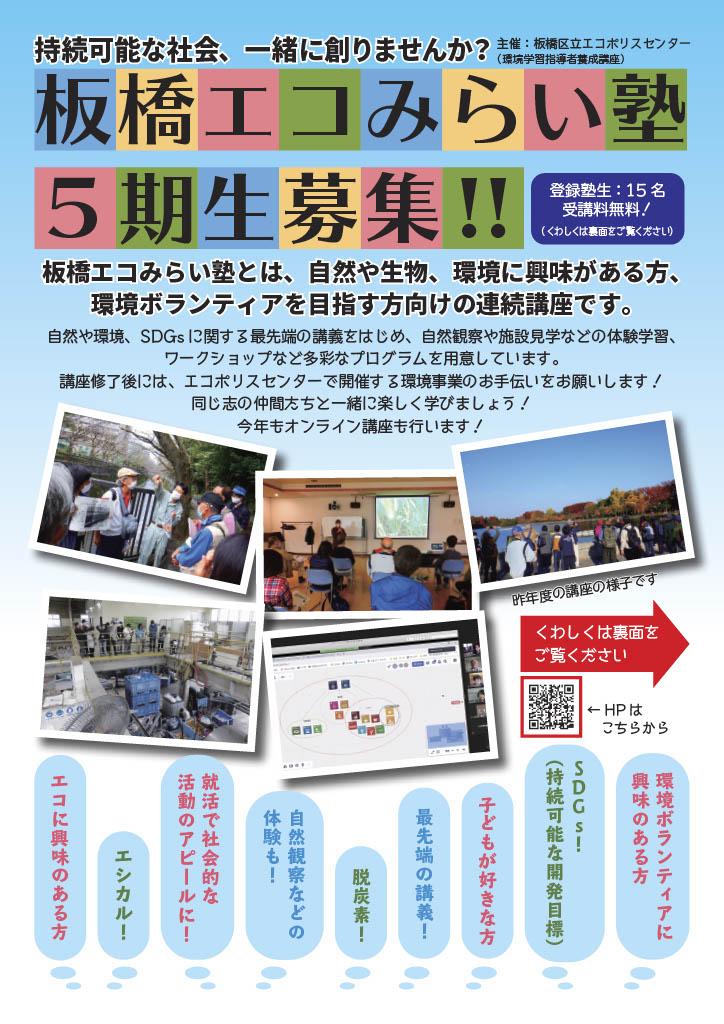 板橋エコみらい塾 5期生募集!