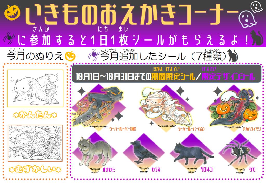 いきものおえかきコーナー2021年10月