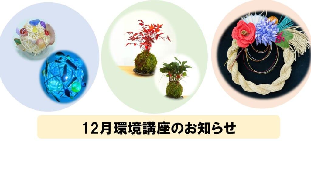 12月の環境講座「オーシャンボールランプ作り」「苔玉作り」「クラフト紐でしめ縄飾り」
