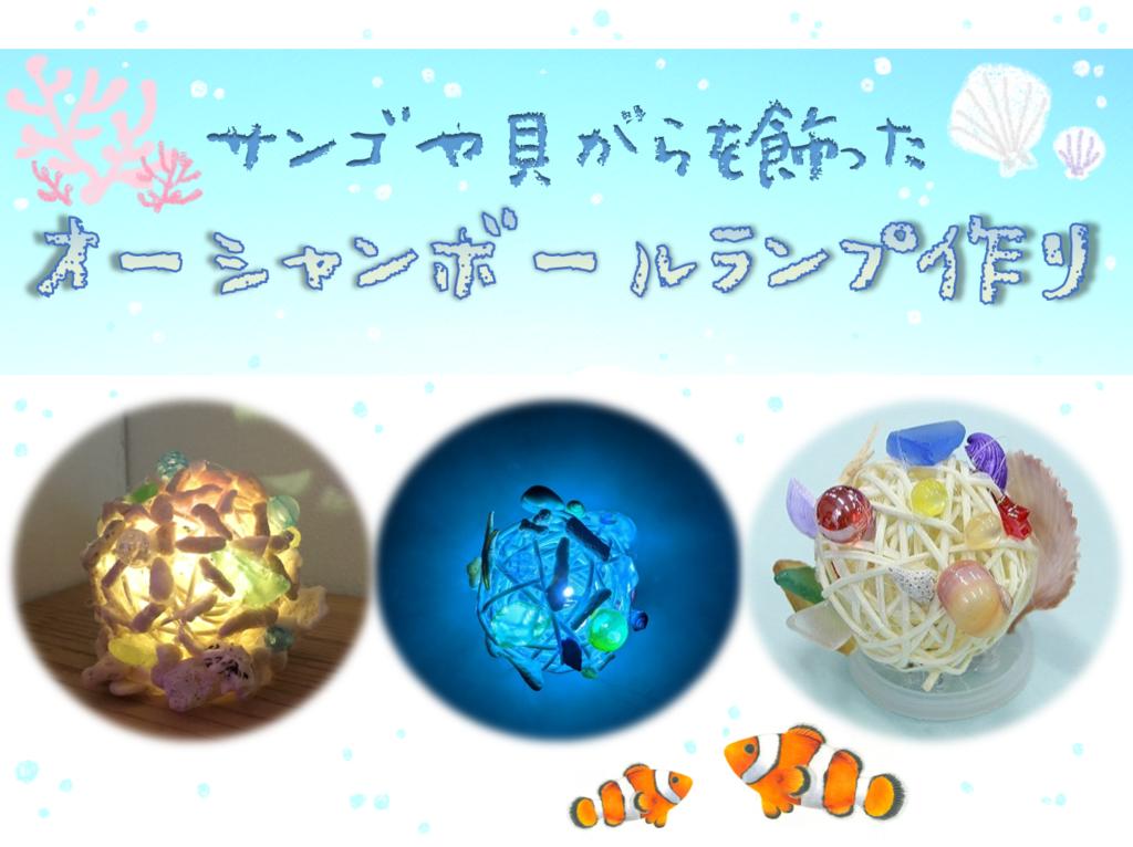 【予告】環境講座「サンゴや貝がらを飾ったオーシャンボールランプ作り」