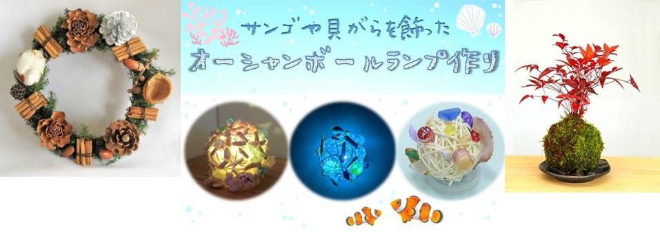11月・12月の環境講座「香るクリスマスリース作り」「オーシャンボールランプ作り」「苔玉作り」
