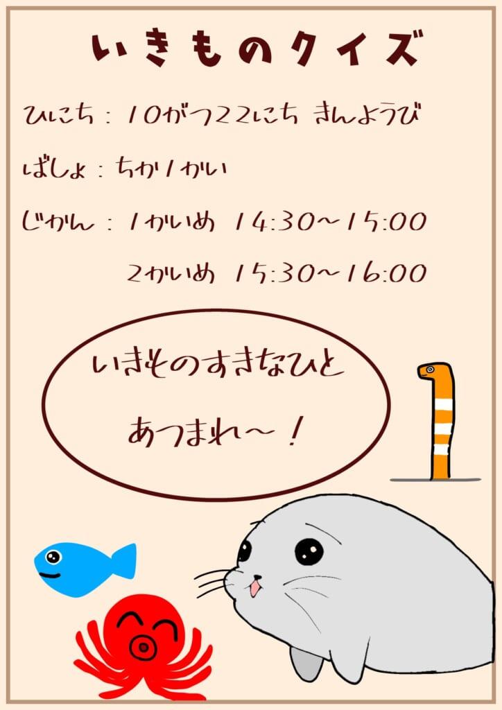 【本日開催!】ワークショップ:いきものクイズ