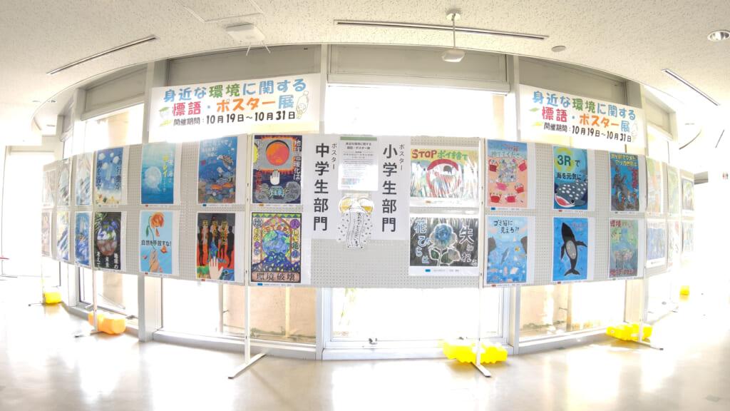 「身近な環境に関する標語・ポスター展」