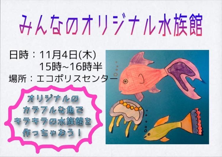 ワークショップ:みんなのオリジナル水族館